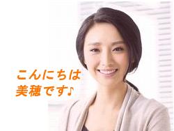 美容コンサルタント:木立美穂の写真